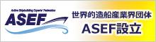 ASEFの設立について