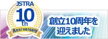 船技協創立10周年を迎えました。