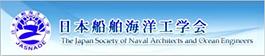 社団法人 日本船舶海洋工学会
